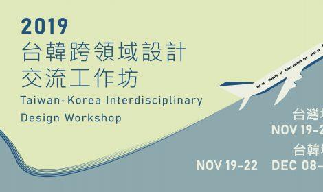 2019 台韓跨領域設計交流工作坊 Taiwan-Korea Interdisciplinary Design Workshop