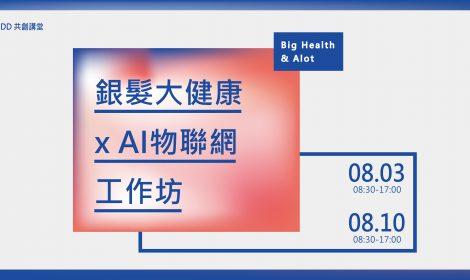 PDD共創講堂-銀髮大健康 X AI物聯網(額滿)