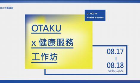PDD共創講堂-OTAKU+健康服務跨域設計工作坊
